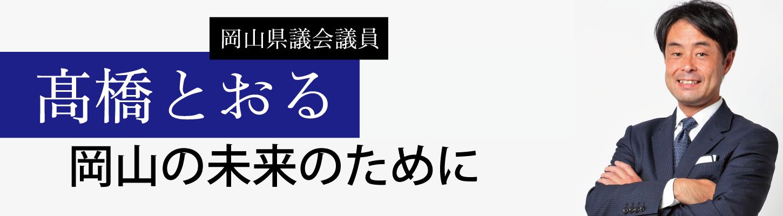 岡山県議会議員 髙橋とおる