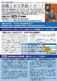 髙橋とおる県政レポート2018年11月定例会