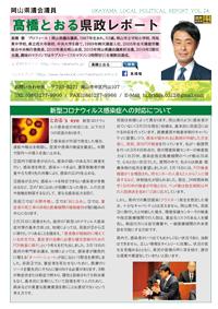 髙橋とおる県政レポート2020年2月定例会