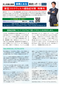 髙橋とおる県政レポート 新型コロナウィルス感染症対策 特集号 2020年5月
