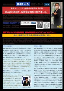 髙橋とおる県政レポート2020年6月定例会