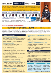 髙橋とおる県政レポート2020年9月定例会
